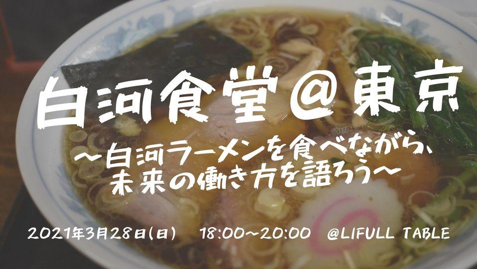 白河食堂@東京