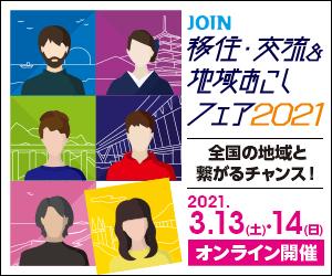 JOIN 移住・交流&地域おこしフェア2021